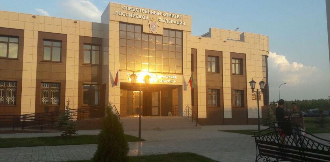 Следственный комитет г.Нижнекамск